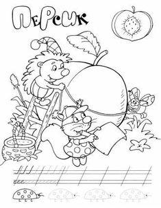 Лиса и лисенок картинки для детей