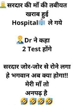 Hindi Funny Jokes – WhatsApp Funny Jokes – WhatsApp Funny Jokes Images Jokes Images, Funny Jokes In Hindi, Math Equations, Jokes In Hindi