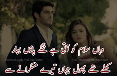 Shayari Poetry Picture