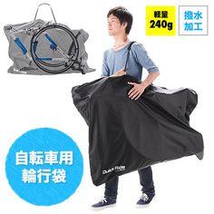 軽量で撥水素材の輪行バッグ。ロードバイクやクロスバイクの持ち運びに最適な輪行袋。横型/縦型両対応。収納袋付。【WEB限定商品】