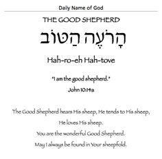 Today's daily Name of God devotional: The good Shepherd   Click here to read full devotional & listen to a Zola classic: http://www.levitt.com/daily