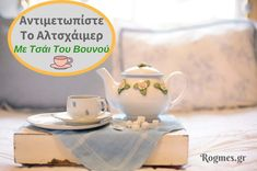 Αντιμετωπίστε Έγκαιρα Το Αλτσχάιμερ Πίνοντας Τσάι Του Βουνού Tea Pots, Tableware, Health, Dinnerware, Health Care, Tablewares, Tea Pot, Dishes, Place Settings