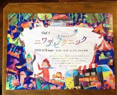 日本栄養士会セミナー☺︎   にこにこmama's☻ KEK 〜健康・綺麗シフトproject♡(鴻巣栄養士協会)