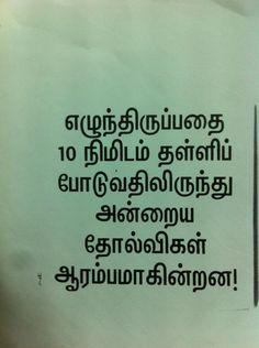 manathil uruthi vendum lyrics - Google Search