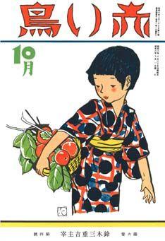 復刊6巻4号「秋」の画像