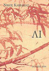 Λι - Νικος Καββαδιας Poetic Words, Literature, Reading, Books, Movie Posters, Heaven, Literatura, Libros, Sky