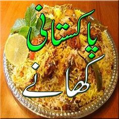 Pakistani khaney, Pakistani food cooking recipes is a beautiful cooking recipes pdf book.