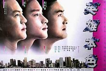 A Better Tomorrow. Hong Kong crime film. Chow Yun-fat, Ti Lung, Leslie Cheung. Directed by John Woo. 1986