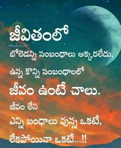 66 Most Popular Ideas Life Quotes Lessons Learned In Telugu Telugu Inspirational Quotes, Motivational Picture Quotes, Morning Inspirational Quotes, Morning Quotes, Love Meaning Quotes, Meant To Be Quotes, Selfish People Quotes, Good Evening Messages, Anniversary Quotes For Him