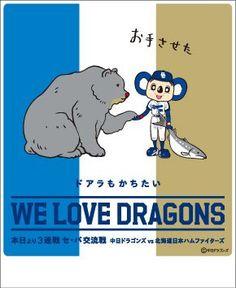 Japanese Design, Banner Design, Advertising, Family Guy, Kawaii, Animation, Graphic Design, Baseball, Illustration