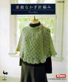 libro de crochet en japonés. chales y bufandas preciosas