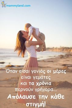 Μην το ξεχνάτε ποτέ ποτέ ποτέ!!!!! Family Is Everything, Advice Quotes, Point Of View, Mothers Love, My Children, Kids And Parenting, First Love, Thoughts, Words