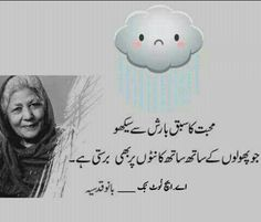 here you can find and read some inspiring love quotes and sayings by urdu novelist bano qudsia. inspiring pyari diary se urdu thoughts and status images Love Quotes Poetry, Deep Quotes About Love, Love Me Quotes, Romantic Love Quotes, Ali Quotes, People Quotes, Wisdom Quotes, Inspirational Quotes In Urdu, Urdu Quotes Images