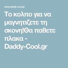 Το κολπο για να μαγνητιζετε τη σκονη!Θα παθετε πλακα - Daddy-Cool.gr