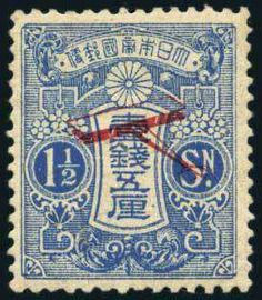 Very Fine. Old Stamps, Rare Stamps, Vintage Stamps, Stamp Values, Japanese Stamp, Stamp Auctions, Japanese Graphic Design, People Art, Stamp Collecting