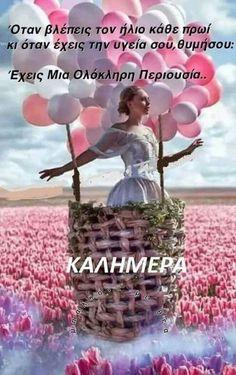 Good Night, Good Morning, Beautiful Pink Roses, Greek Quotes, Christmas Ornaments, Holiday Decor, Gifs, Recipes, Nighty Night