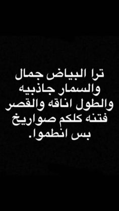 Arabic Funny, Funny Arabic Quotes, Funny Quotes, Arabic Memes, Jokes Quotes, Talking Quotes, Mood Quotes, Life Quotes, Wisdom Quotes