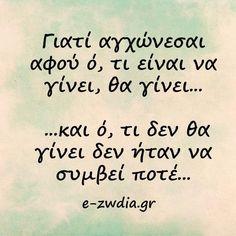 Γιατί αγχώνεσαι αφού ότι ειναι να γίνει, θα γίνει και ότι δεν θα γίνει δεν ήταν να συμβεί ποτέ... Let's Have Fun, Greek Quotes, So True, Friends In Love, Beautiful Words, Wise Words, Texts, Life Quotes, Inspirational Quotes