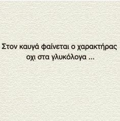 Shared by Greek Quotes♥. Find images and videos about quote, text and greek quotes on We Heart It - the app to get lost in what you love. Picture Quotes, Love Quotes, Inspirational Quotes, Greek Quotes, Deep Thoughts, Find Image, We Heart It, My Life, Poetry