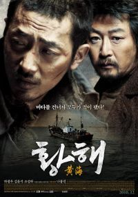 The Yellow Sea The story of a cab driver in Yanji City, a region between North Korea, China and Russia. His wife goes to Korea to earn money. Movie Gifs, I Movie, South Korea Language, Sea Pictures, Yellow Sea, Korean Drama Movies, Jung Woo, Drama Korea, About Time Movie