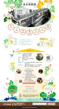 Site Design, Web Design, Graphic Design, Kids Web, Farm Plans, Japanese Patterns, Web Layout, Ui Inspiration, Photoshop Illustrator
