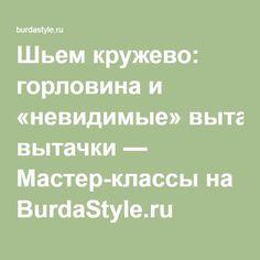 Шьем кружево: горловина и «невидимые» вытачки — Мастер-классы на BurdaStyle.ru