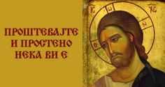 FORGIVE AND BE FORGIVEN - TODAY IS PROCHKA�TraditionFORGIVE AND BE FORGIVEN - TODAY IS PROCHKA