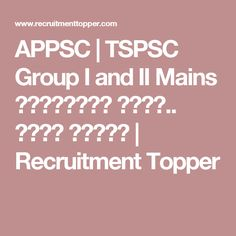 APPSC   TSPSC Group I and II Mains ప్రణాళిక సంఘం.. నీతి ఆయోగ్   Recruitment Topper