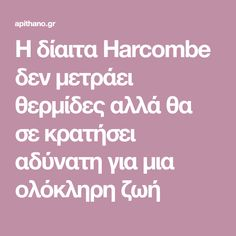 Η δίαιτα Harcombe δεν μετράει θερμίδες αλλά θα σε κρατήσει αδύνατη για μια ολόκληρη ζωή Good Food, Health Fitness, Healthy Eating, Weight Loss, How To Plan, Gardening, Trx, Hair, Origami