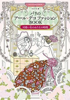 Paris Art Deco Fashion Book Otona No COloring Japan NEW
