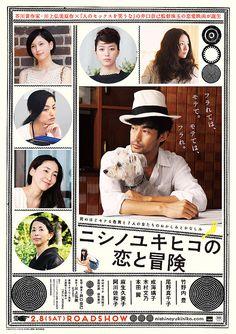 ニシノユキヒコの恋と冒険の場面カット画像