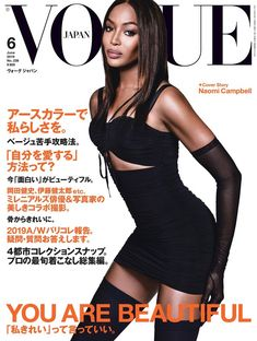 Naomi Campbell Sizzles on Vogue Japan's June 2019 Cover, But Did She Fall Victim to Photoshop? | Retroworldnews