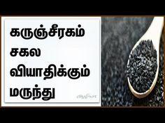 Black Cumin Seeds   Karunjeeragam   Black Cumin Seeds in Tamil  Black Cumin Seeds Oil - YouTube Oil Benefits, Health Benefits, Health Tips, Home Remedies, Natural Remedies, Gastric Problem, Pregnancy Tips, Weight Loss Tips, Diabetes