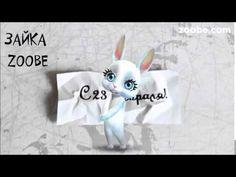 Зайка Zoobe - День защитника отечества! - YouTube