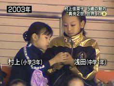 Girl Kanako Murakami and Mao Asada(JAPAN)