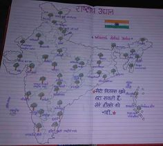 Visit the post for more. General Knowledge Book, Gernal Knowledge, Knowledge Quotes, World Geography Map, Geography Lessons, Birthday Quotes For Girlfriend, Ias Study Material, Hindi Language Learning, Gk Questions And Answers