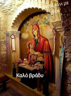 Good Night, Painting, Prayers, Greek, Art, Nun, Nighty Night, Art Background, Painting Art