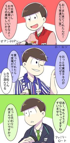 コンビニ松 Haikyuu Anime, Kawaii Anime, Anime Guys, Lawson, Comics, Fictional Characters, Comic Books, Comic Book, Comic