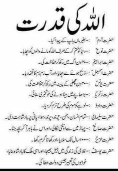 So don't loose hope Prophets In Islam, Islam Hadith, Allah Islam, Islam Quran, Alhamdulillah, Hadith Quotes, Ali Quotes, Quran Quotes, Qoutes
