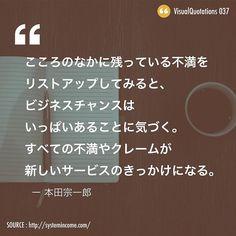 本田宗一郎 心の中の不満こそビジネスチャンス