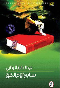 رواية سابع أيام الخلق pdf عبد الخالق الركابي ~ مكتبة عابث الإلكترونية