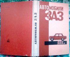 Автомобили `Запорожець` моделей ЗАЗ-968, ЗАЗ-968А. Руководство по эксп