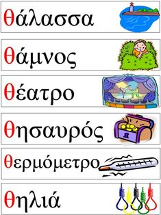 Alphabet Bingo, Greek Alphabet, Greek Sayings, Greek Quotes, Learn Greek, Greek Language, Ancient Greek, Primary School, Speech Therapy