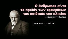 Wise Man Quotes, Men Quotes, Life Quotes, Like A Sir, Sigmund Freud, Worth Quotes, Greek Words, Greek Quotes, Smart People