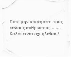 Greek Quotes, Mens Tops, T Shirt, Supreme T Shirt, Tee Shirt, Tee