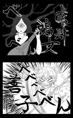 Imágenes random de Kimetsu no Yaiba Slayer Meme, Demon Slayer, Demon Hunter, Short Comics, Animated Cartoons, Bungo Stray Dogs, Anime Demon, Inuyasha, Fandoms