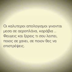 Greek Quotes, Say Something, Sayings, Lyrics, Quotations, Idioms, Quote, Proverbs
