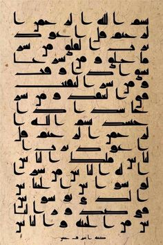 Calligraphy Words, Caligraphy, Ancient Scripts, Islamic Wallpaper, Islamic Art, Abstract Art, Religion, Hat, Posts