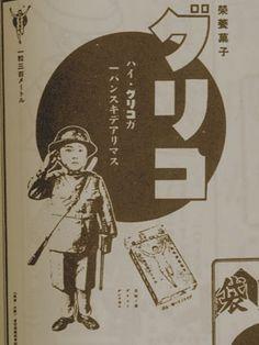 昭和 戦中 - Google 検索