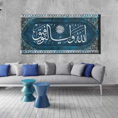 Unique Design islamic wall art frame for Oriental Home Decor, Quran Allah is the arbiter of success Islamic Decor, Islamic Wall Art, Islamic Gifts, Arabic Calligraphy Design, Islamic Calligraphy, Framed Wall Art, Canvas Wall Art, Drawing Wallpaper, Islamic Paintings